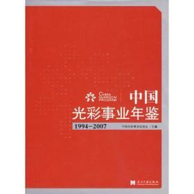 中国光彩事业年鉴 1994-2007 专著 中国光彩事业促进会主编 zhong guo guang cai shi