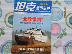 坦克装甲车辆新军事   2011年3A