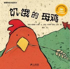 (精美绘本)尚童童书--饥饿的母鸡(全七册不单发)
