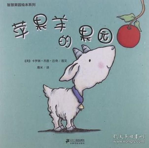 (精美绘本)尚童童书--苹果羊的果园(全七册不单发)