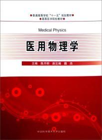 医用物理学陈月明中国科学技术大学出版社9787312016004