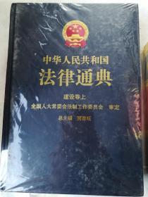中华人民共和国法律通典第26.27卷  建设卷(上下)