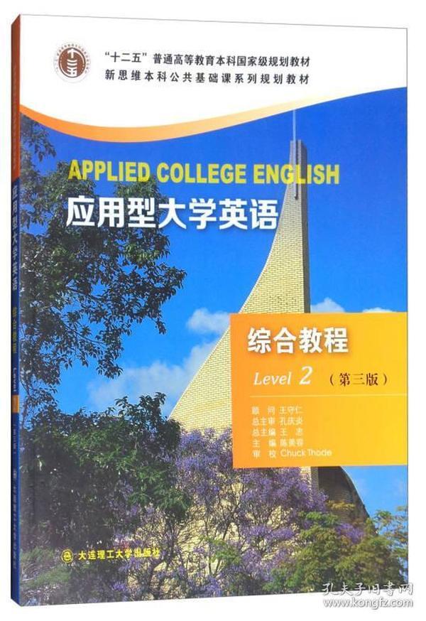 """应用型大学英语 综合教程(Level 2 第3版 附光盘)/""""十二五""""普通高等教育本科国家级规划教材"""