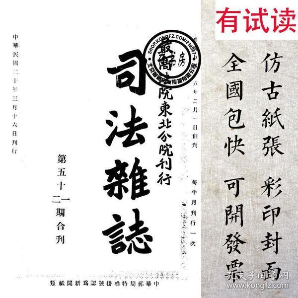 司法杂志-(1929-1931年民国期刊复印本,63期5519页)