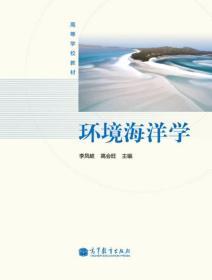 环境海洋学李凤岐高等教育出版社9787040354690