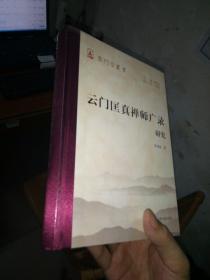 硬精装《云门匡真禅师广录研究》未拆塑封