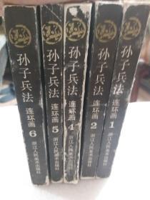 浙江人民美术出版社92年版《孙子兵法》连环画五册(1、2、4、5、6)