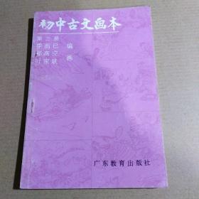 初中古文画本(第三册)