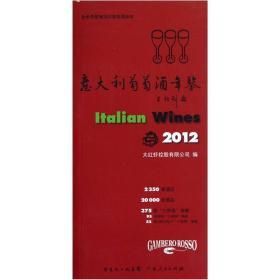 2012意大利葡萄酒年鉴