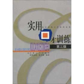 9787810616249-ye-现代实用口才系列丛书:实用口才训练
