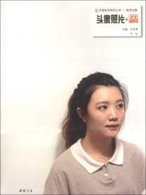 主题教学系列丛书—教学元素头像照片元素 孔祥涛  中国书店