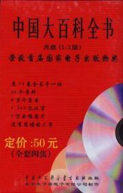 中国大百科全书 光盘(1.1版)