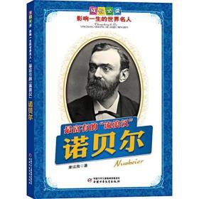 """诺贝尔.最富有的""""流浪汉""""——成长必读:影响一生的世界名人"""