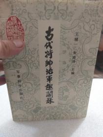 王辅一、朱清泽主编《古代将帅治军趣闻录》一册
