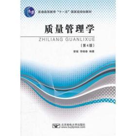 质量管理学(第4版)