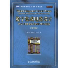 数字集成电路设计:从VLSI体系结构到CMOS制造(英文版)