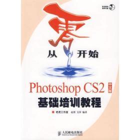 从零开始:Photoshop CS2中文版基础培训教程