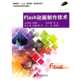 Flash动画制作技术