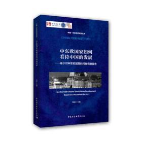 粤港澳大湾区可持续发展指数报告