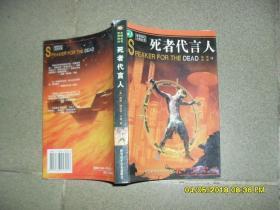 死者代言人(85品大32开书脊有损2003年1版1印8000册414页世界科幻大师丛书.安德的游戏续集)41051
