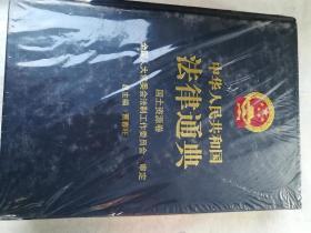 中华人民共和国法律通典第25卷  国土资源卷