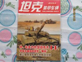 坦克装甲车辆新军事  2011年第1期