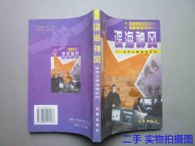 谍海神风:世界王牌谍报机构(新世纪军事书库.先锋军旅系列)