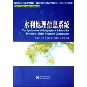水利地理信息系统 张成才许志辉孟令奎刘嘉淳孙喜梅 武汉大学出版社 2005年09月01日 9787307047808