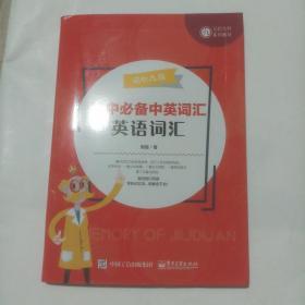 记忆九段:初中必备中英词汇:英语词汇   、易读错字、易写错字(全三册)