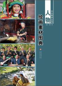 大众美术丛书·人物:绘画素材图典