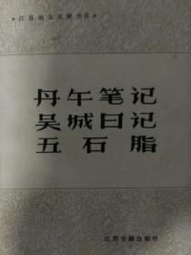 丹午笔记,吴城日记,五石脂