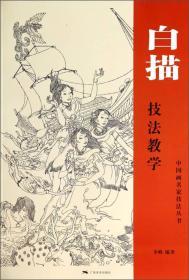 (TB)中国画名家技法丛书:白描技法教学