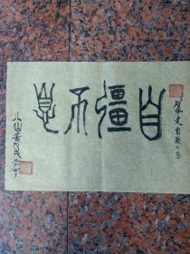 八仙书法宣纸篆书《自疆不息》