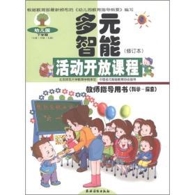 多元智能活动开放课程:教师指导用书(科学-探索)(幼儿园下学期)(修订本)