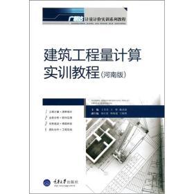 建筑工程量计算实训教程(河南版)