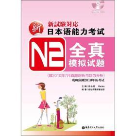 新日本语能力考试N2全真模拟试题