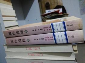 新序校释(上、下全二册)(馆藏)【一版一印 3000册】
