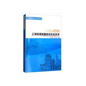 乙烯装置能量系统优化技术