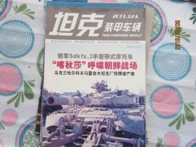 坦克装甲车辆新军事   2011年12A
