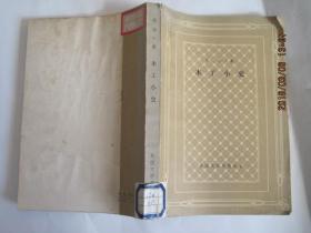 木工小史(1983年1版1印,网格本)