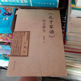 《孔子家语》综合研究