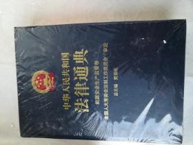 中华人民共和国法律通典第24卷  能源安全生产监管卷