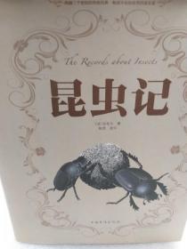 硬精装本《昆虫记》一册