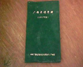 广西区情手册 1998年版