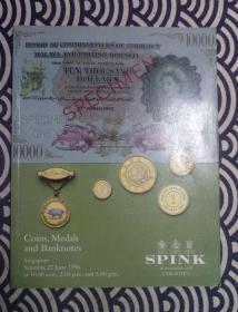 spink钱币图录  1996年