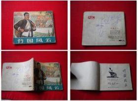 《竹园风云》浙江1975.6一版一印110万册,2277号,连环画