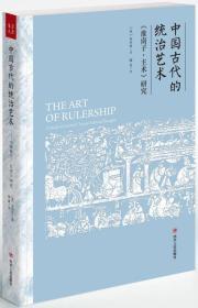 中国古代的统治艺术