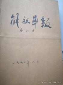老报纸合订本收藏:解放军报1990年第8月份合订本