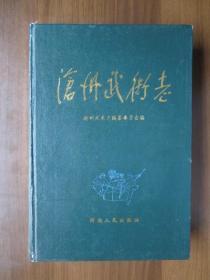 沧州武术志