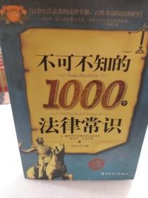 徐宪江主编《不可不知的1000个法律常识》一册